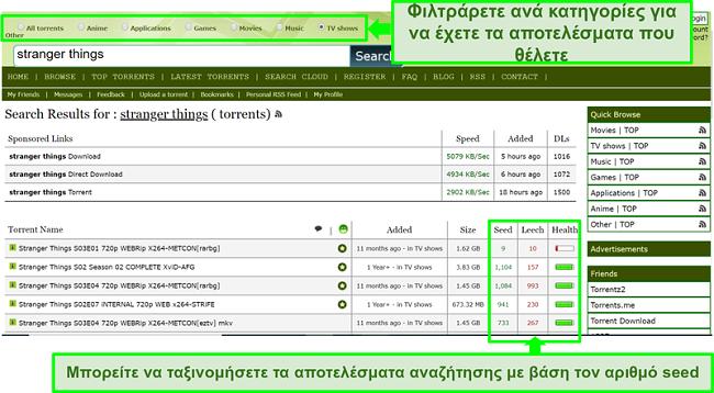 Στιγμιότυπο οθόνης της σελίδας αναζήτησης Limetorrents