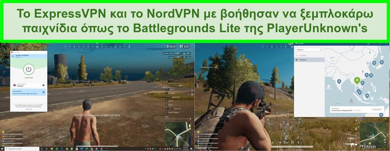 Στιγμιότυπο οθόνης NordVPN και ExpressVPN κατάργηση αποκλεισμού του PlayerUnknown's Battlegrounds Lite σε υπολογιστή