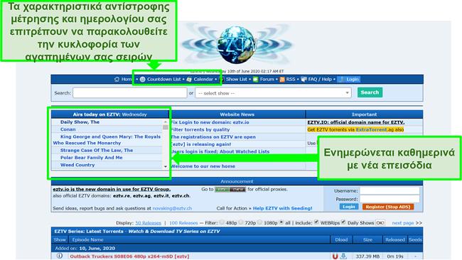 Στιγμιότυπο οθόνης της σελίδας προορισμού EZTV