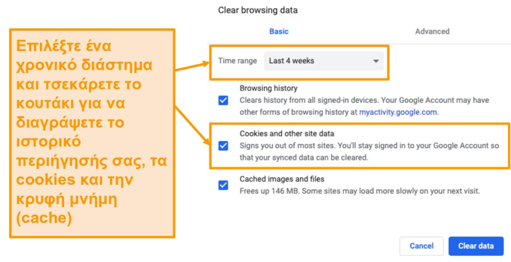Στιγμιότυπο οθόνης εκκαθάρισης προσωρινής μνήμης και ιστορικού περιήγησης στο Google Chrome
