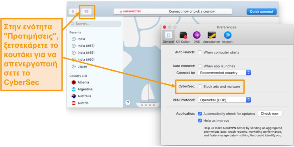 Στιγμιότυπο οθόνης απενεργοποίησης του CyberSec στην εφαρμογή NordVPN