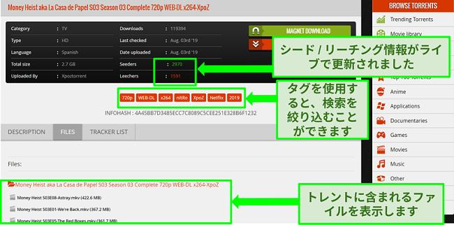 1337xTorrentsダウンロードページのスクリーンショット