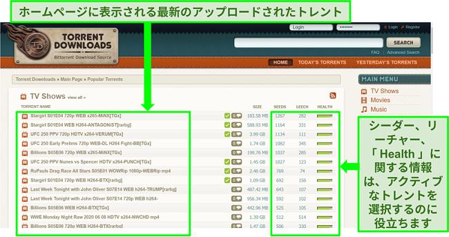 TorrentDownloadsランディングページのスクリーンショット