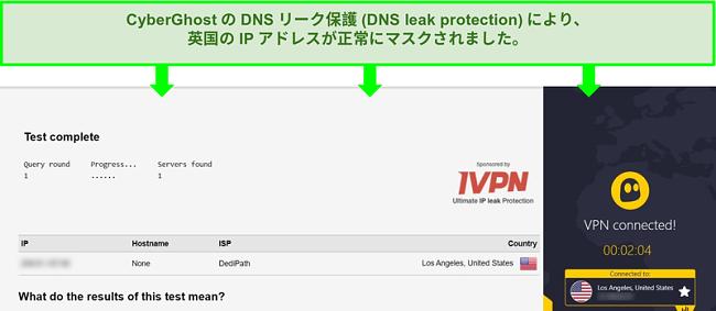 CyberGhostに接続している間のDNSリークテストのスクリーンショット
