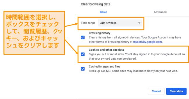 Google Chromeでのキャッシュと閲覧履歴の消去のスクリーンショット