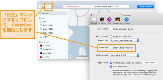 NordVPNアプリでCyberSecを無効にするスクリーンショット