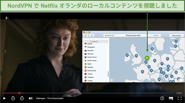 NordVPNを使用したNetflixオランダでのローカルコンテンツストリーミングのスクリーンショット
