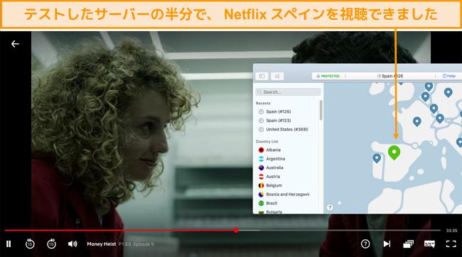 NordVPNがNetflixスペインのブロックを解除しているスクリーンショット