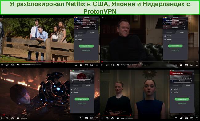 Скриншоты доступа ProtonVPN к Netflix в США, Японии и Нидерландах