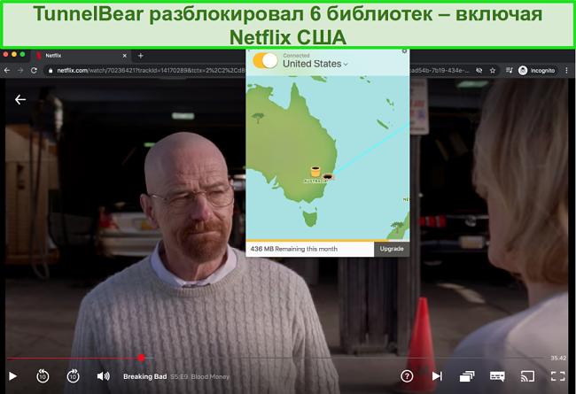 Скриншот трансляции Tunnelbear во все тяжкие на Netflix в США