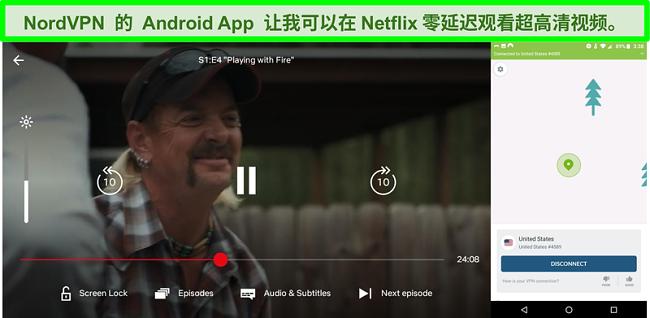 连接到美国服务器时,NordVPN Android接口和Netflix在播放Tiger King时的屏幕截图