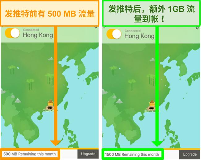 TunnelBear的屏幕快照提供了1GB的额外数据用于发推