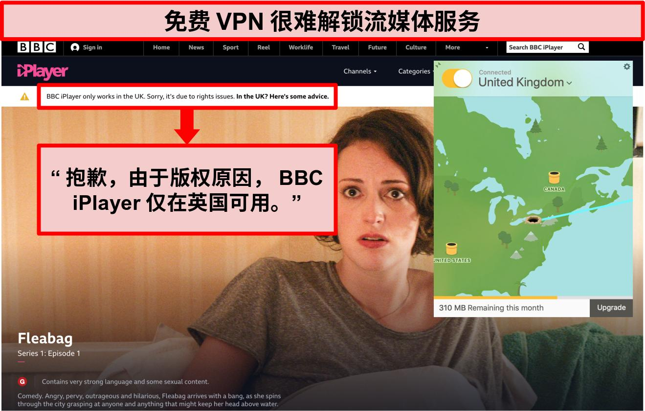TunnelBear连接到英国服务器并且无法访问BBC iPlayer的屏幕快照