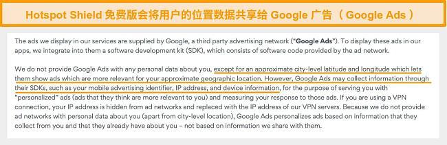 Google Ads上Hotspot Shield的隐私权政策的屏幕截图