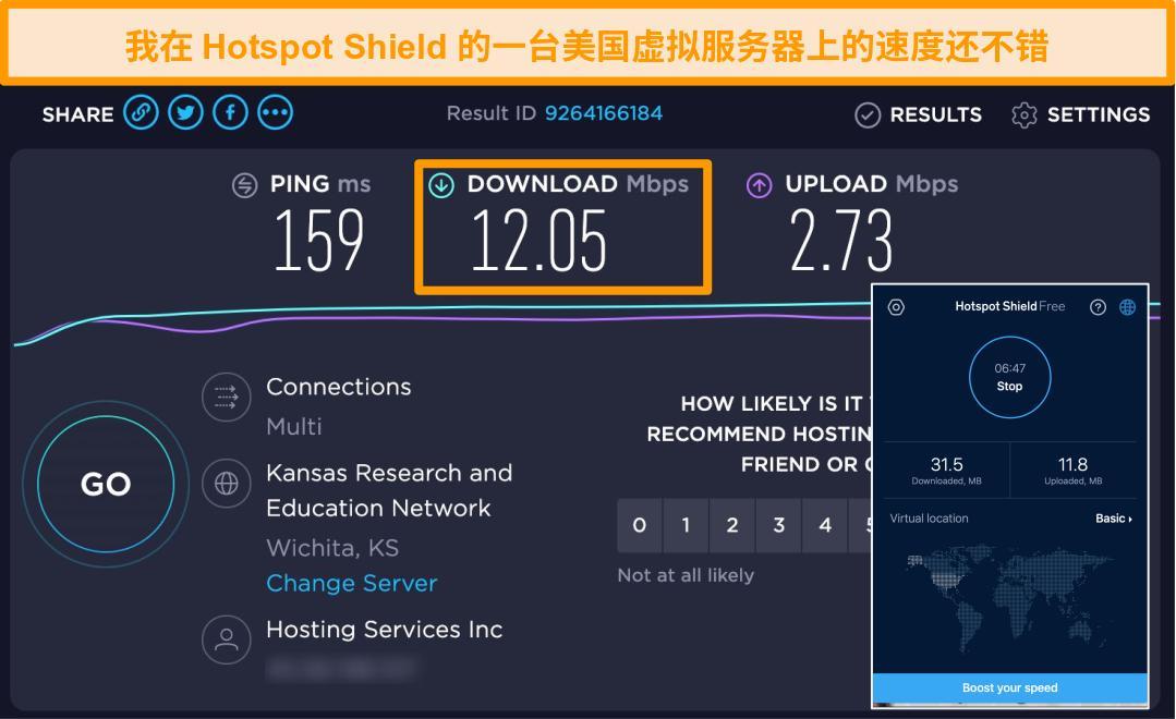 在与速度测试结果连接到美国服务器的Mac上,Hotspot Shield的免费版本屏幕截图