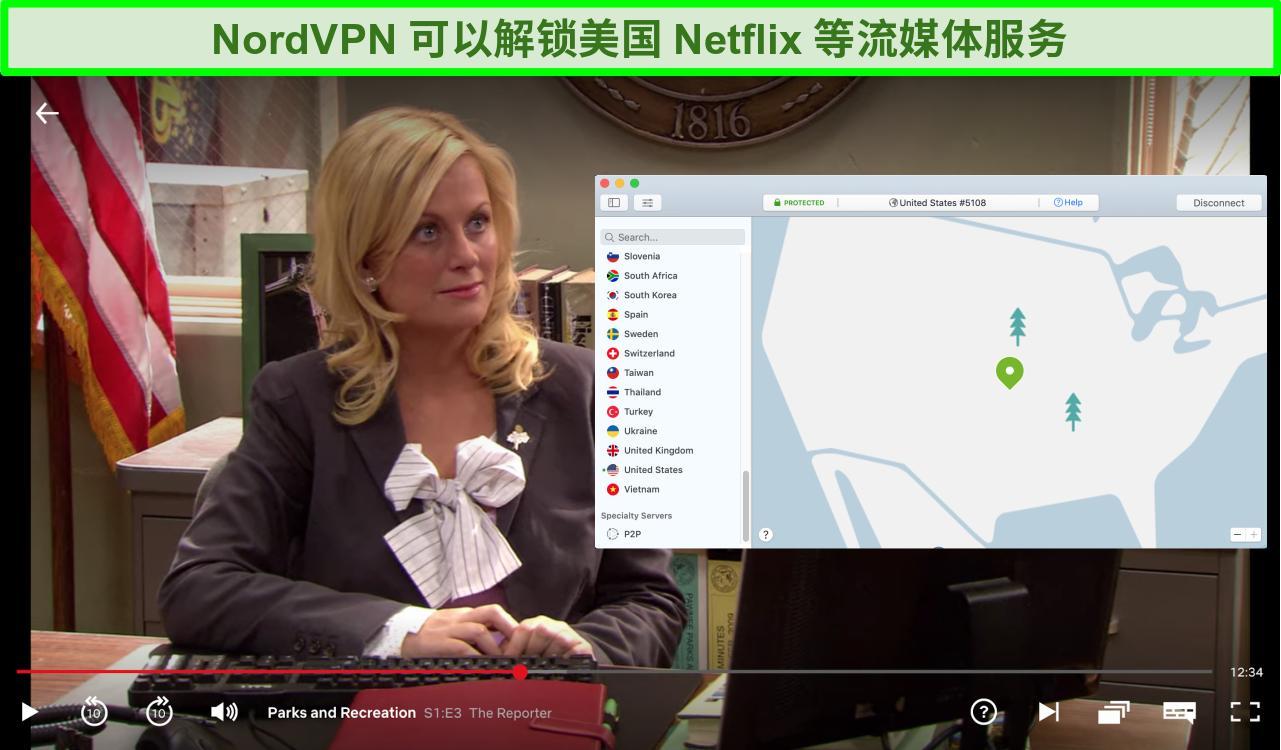 Netflix美国在将NordVPN连接到美国服务器的情况下玩公园和娱乐的屏幕截图