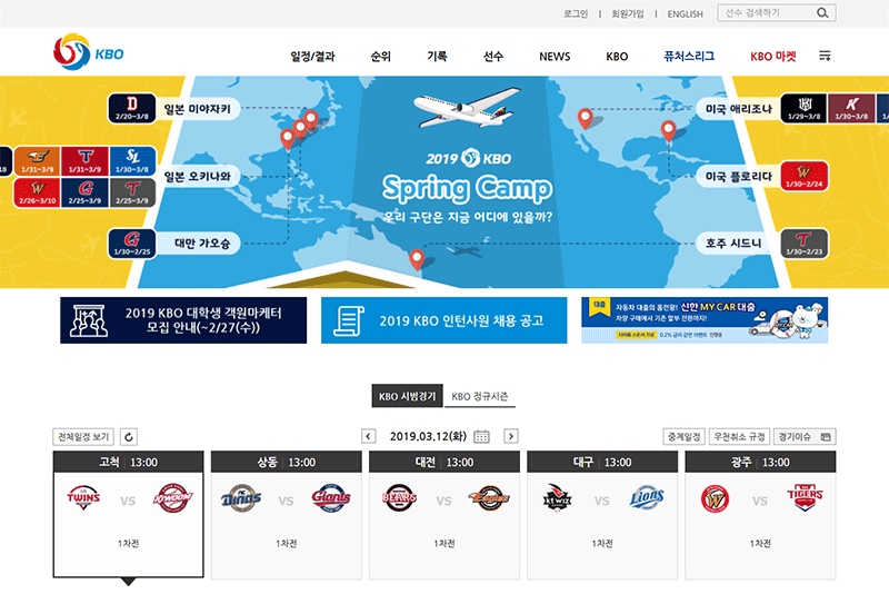South Korea's KBO League stream online vpn