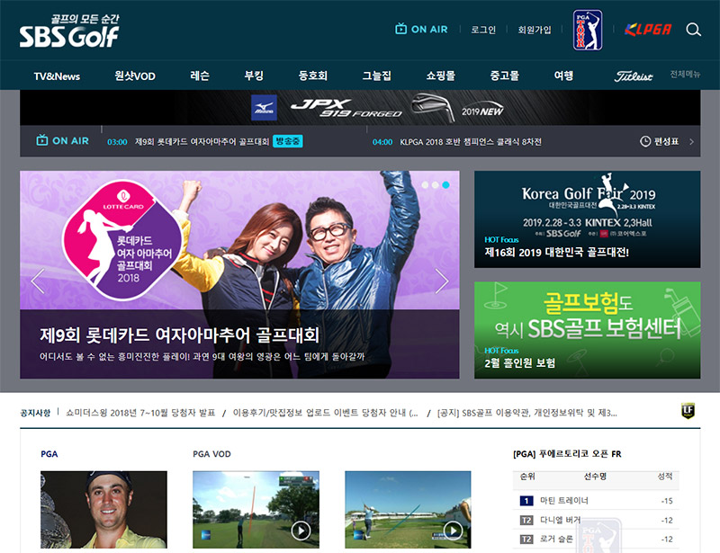 Hooked on Korea's SBS Golf Channel? Watch it Anytime with a VPN