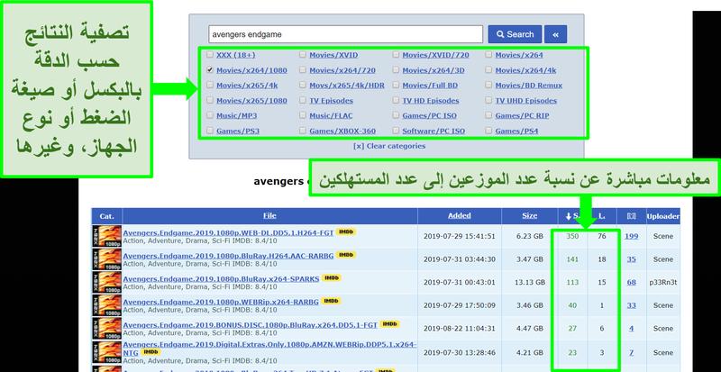 لقطة شاشة لصفحة بحث RARBG
