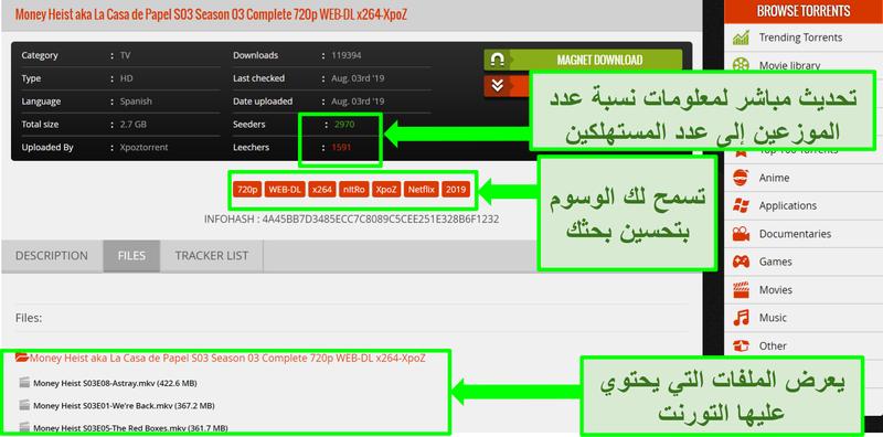 لقطة شاشة لصفحة تنزيل 1337xTorrents