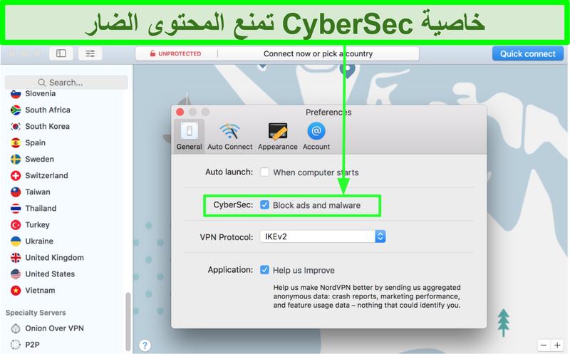 لقطة شاشة تعرض إعلانات CyberSec وميزة مانع البرامج الضارة في NordVPN قيد التشغيل