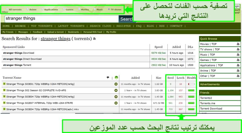 لقطة شاشة لصفحة بحث Limetorrents