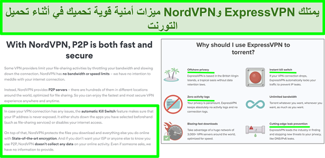 لقطة شاشة لمواقع ويب NordVPN و ExpressVPN توضح أنها تدعم أنشطة التورنت