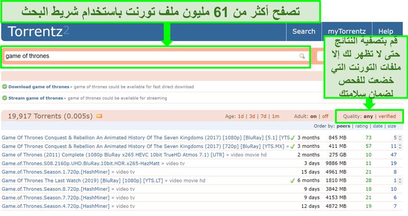لقطة شاشة لصفحة بحث Torrentz2