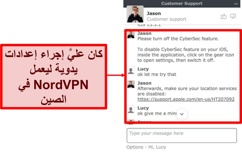 لقطة شاشة للدردشة مع NordVPN لطلب النصيحة حول كيفية تشغيل التطبيق في الصين
