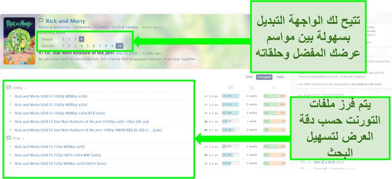 لقطة شاشة لصفحة Zooqle المقصودة