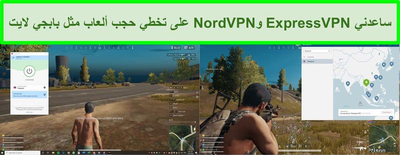 لقطة شاشة لـ NordVPN و ExpressVPN لإلغاء حظر PlayerUnknown's Battlegrounds Lite على جهاز الكمبيوتر