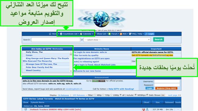 لقطة شاشة لصفحة EZTV المقصودة