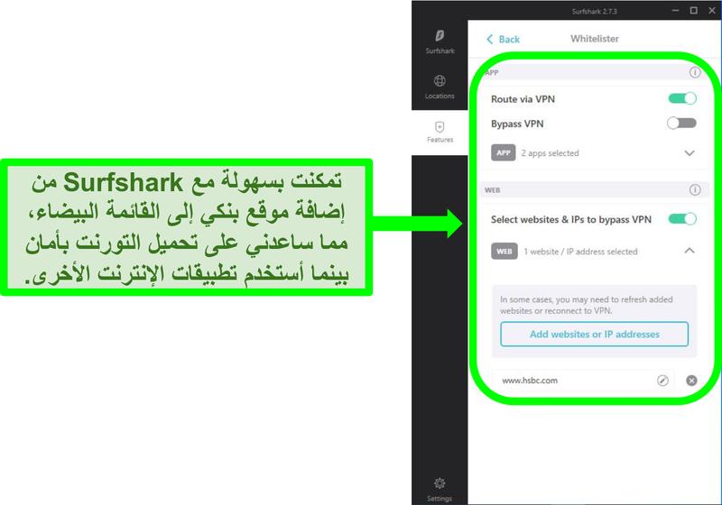 لقطة شاشة لتطبيق Surfshark وفلاتر القائمة البيضاء لعناوين URL