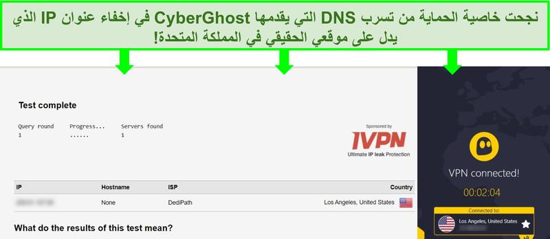 لقطة شاشة لاختبار تسرب DNS أثناء الاتصال بـ CyberGhost