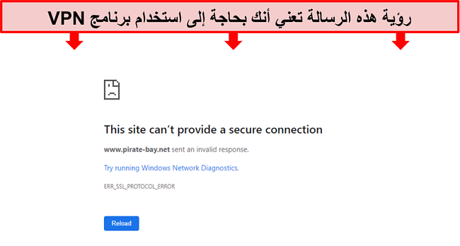 لقطة شاشة لرسالة خطأ أثناء محاولة الوصول إلى Pirate Bay بدون VPN