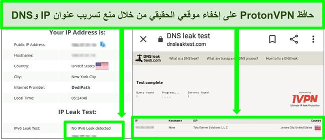 لقطة شاشة لاختبار تسرب عنوان DNS و IP تظهر عدم تسريب عنوان IP أثناء الاتصال بـ ProtonVPN