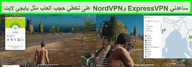 لقطات مقارنة لمستخدم يلعب PlayUnknown's Battlegrounds Lite أثناء الاتصال بـ ExpressVPN و NordVPN على التوالي