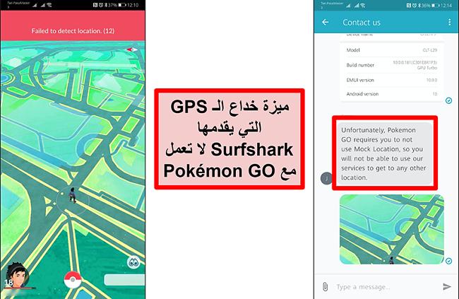 لقطات شاشة لخدمة عملاء Surfshark تؤكد أن Pokémon Go لا يعمل مع انتحال GPS ، مع لقطة شاشة Pokémon Go توضح أنه لا يمكنه اكتشاف الموقع الحالي
