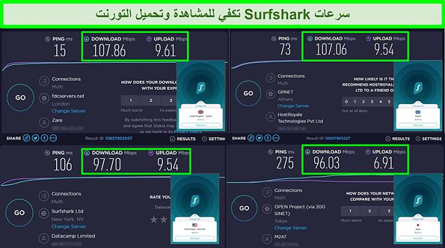 لقطات من نتائج اختبار سرعة Ookla مع Surfshark المتصل بخوادم عالمية مختلفة