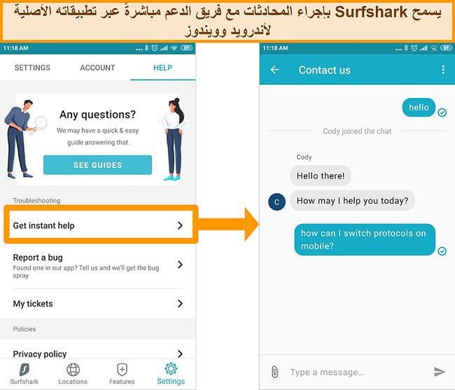 لقطة شاشة لميزة الدردشة المباشرة المضمنة في Surfshark على تطبيق Android