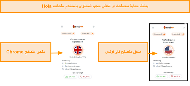 لقطة شاشة لملحقات متصفح Hola VPN's Chrome و Firefox