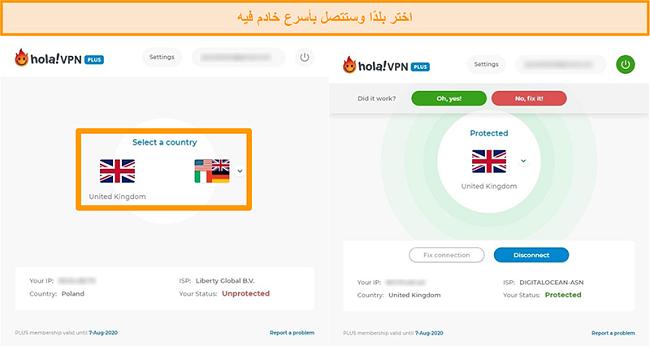 لقطات شاشة توضح كيفية الاتصال بخادم دولة معينة في Hola VPN