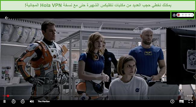 لقطة شاشة لـ Hola VPN فك حظر The Martian على Netflix US