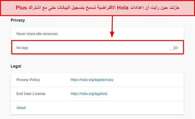 لقطة شاشة لإعداد عدم وجود سجلات في Hola VPN
