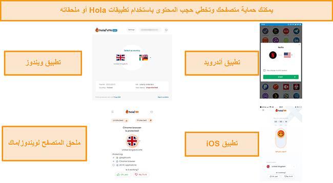 لقطة شاشة لتطبيقات Hola Windows و Android و iOS ، بالإضافة إلى امتداد متصفح Chrome لنظامي التشغيل Windows و MacOS