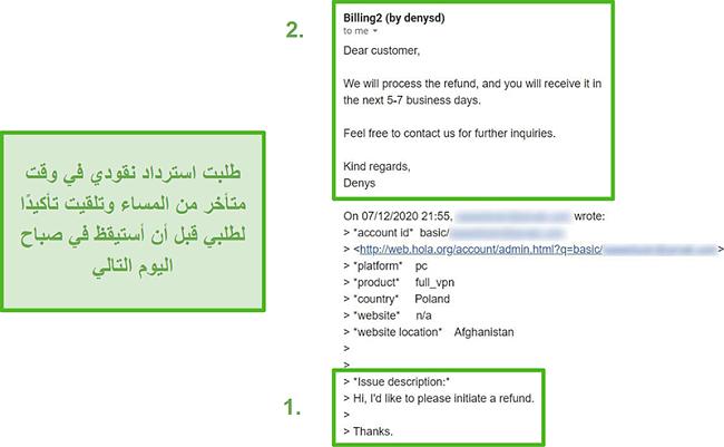 لقطة شاشة لرسالة بريد إلكتروني من Hola VPN تؤكد استرداد الأموال في غضون 10 ساعات من الطلب الأصلي