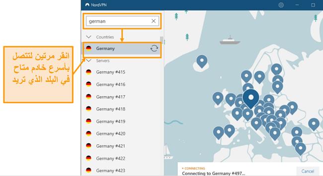 لقطة شاشة لاختيار خادم NordVPN Germany