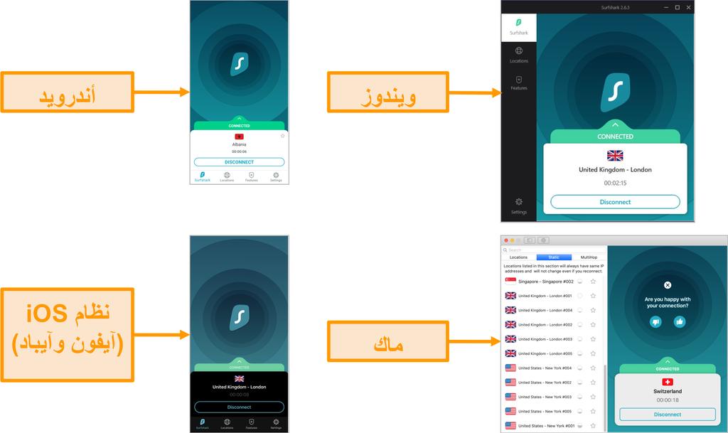 لقطات لواجهة Surfshark على 4 أجهزة مختلفة