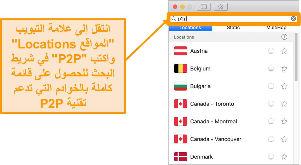 لقطة شاشة لخوادم P2P الخاصة بـ Surfshark على تطبيق Mac
