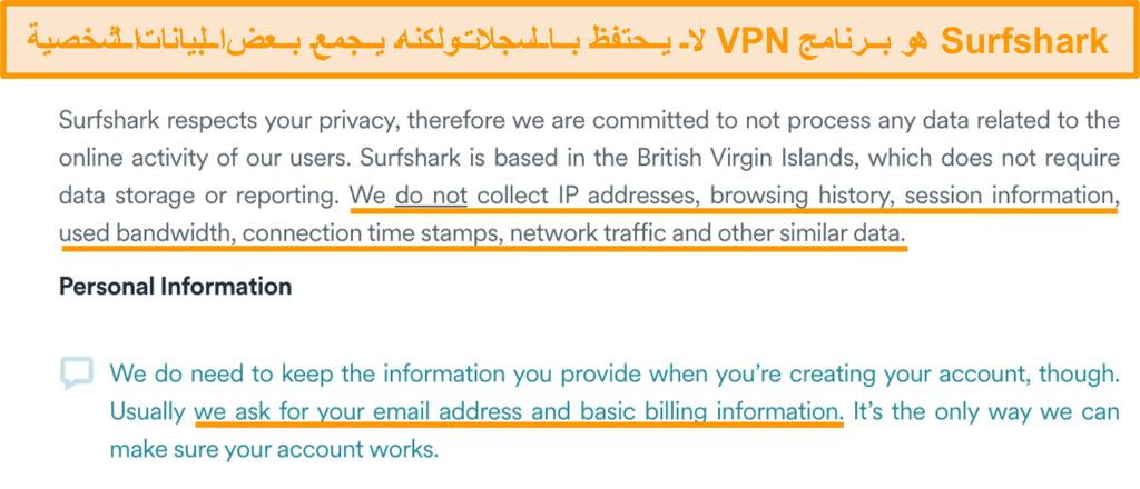 لقطة شاشة لسياسة الخصوصية الخاصة بـ Surfshark